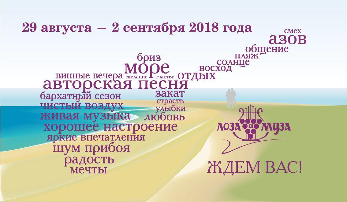 объявлены даты нового Фестиваля 2018