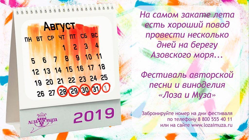 даты фестиваля Лоза и Муза